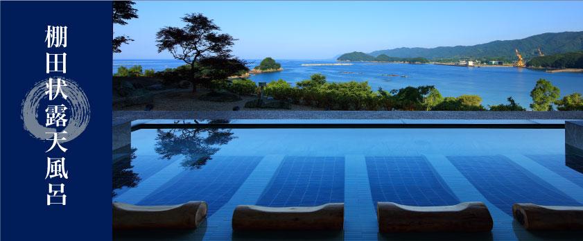 温泉 | 宿毛リゾート 椰子の湯